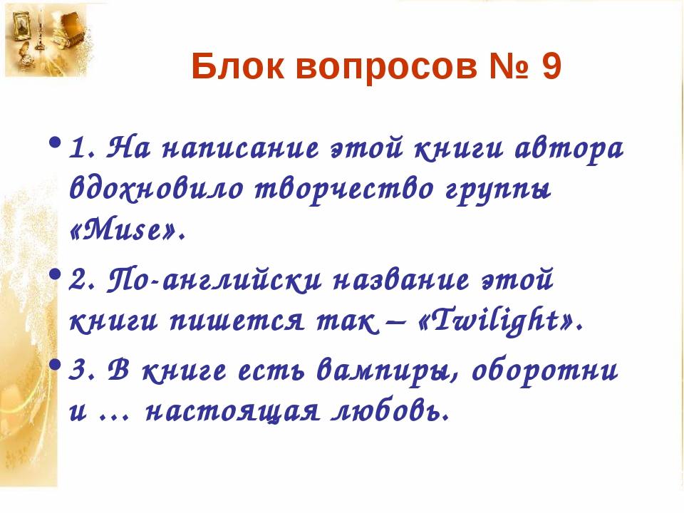 Блок вопросов № 9 1. На написание этой книги автора вдохновило творчество гр...