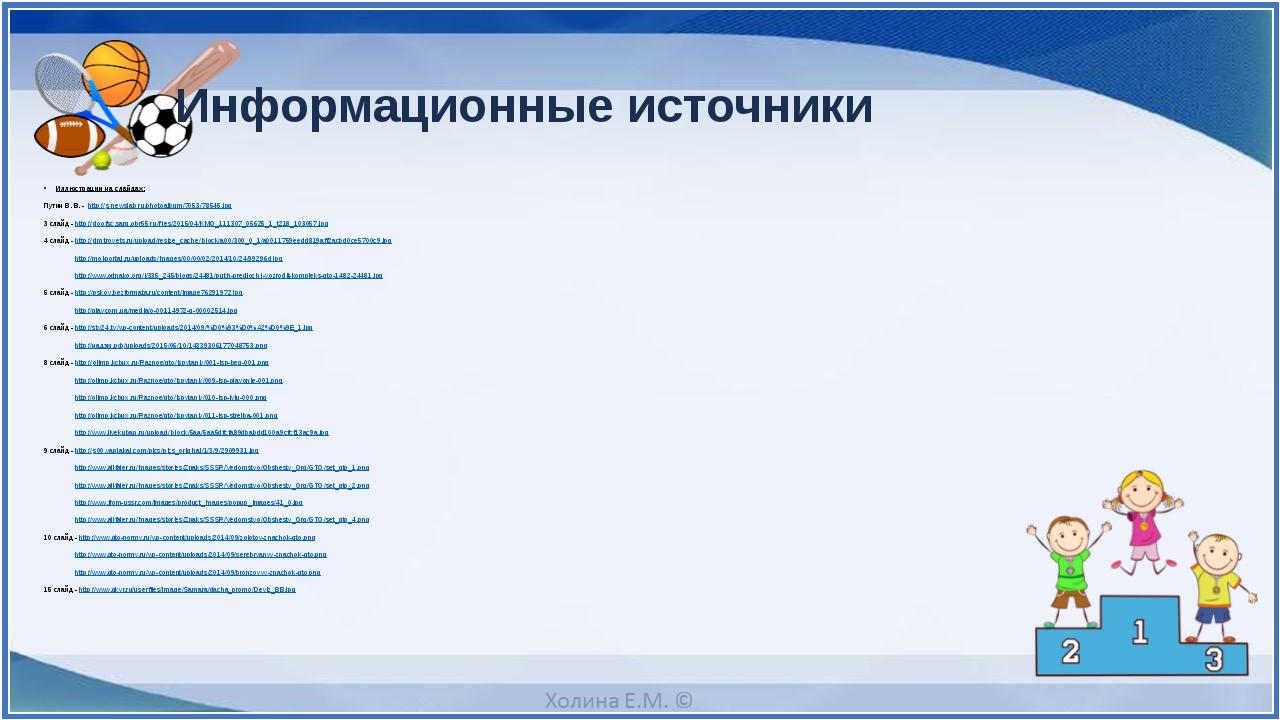 Иллюстрации на слайдах: Путин В. В. - http://s.newslab.ru/photoalbum/7053/785...