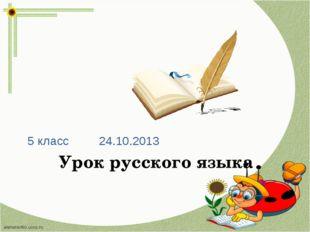 Урок русского языка 5 класс 24.10.2013