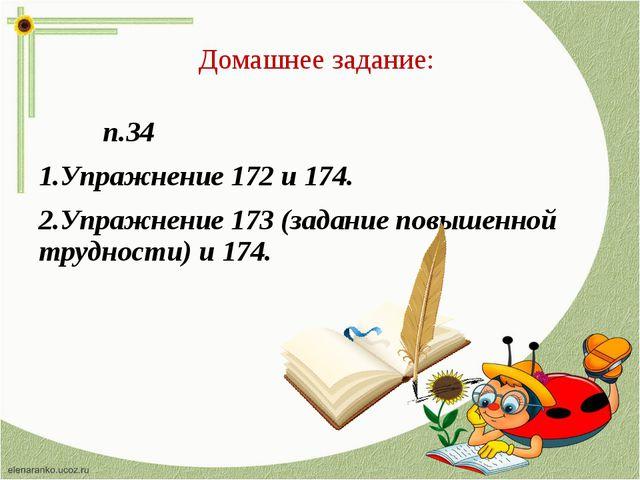 Домашнее задание: п.34 1.Упражнение 172 и 174. 2.Упражнение 173 (задание по...