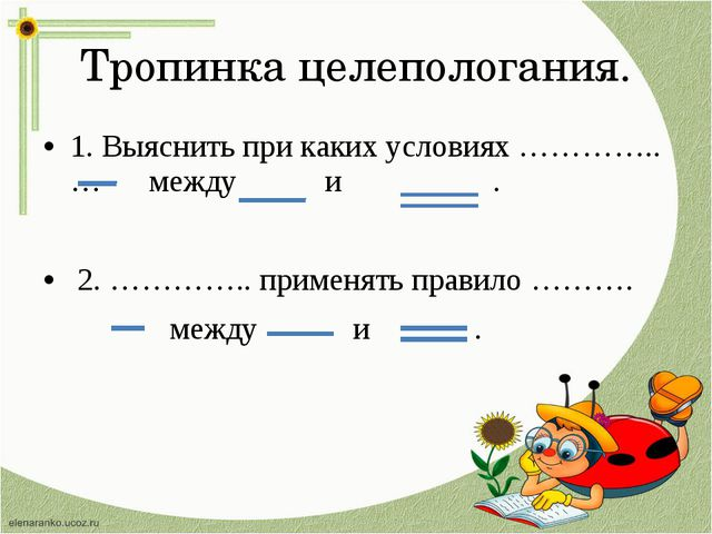 Тропинка целепологания. 1. Выяснить при каких условиях ………….. … между и . 2....