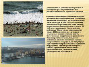 Благоприятные климатические условия в Причерноморье обуславливают его развит