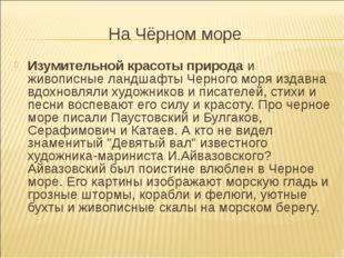 На Чёрном море Изумительной красоты природа и живописные ландшафты Черного мо
