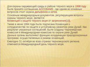 Для охраны окружающей среды в районе Чёрного моря в 1998 году было принято со