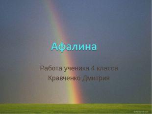 Работа ученика 4 класса Кравченко Дмитрия