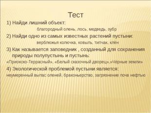 Тест 1) Найди лишний объект: благородный олень, лось, медведь, зубр 2) Найди