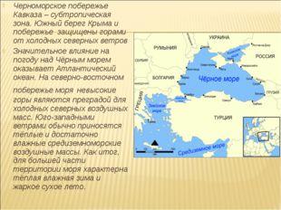 Черноморское побережье Кавказа – субтропическая зона. Южный берег Крыма и поб