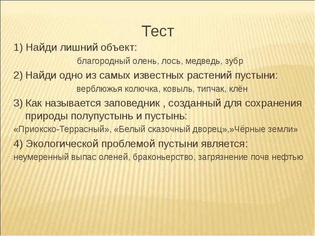 Тест 1) Найди лишний объект: благородный олень, лось, медведь, зубр 2) Найди...