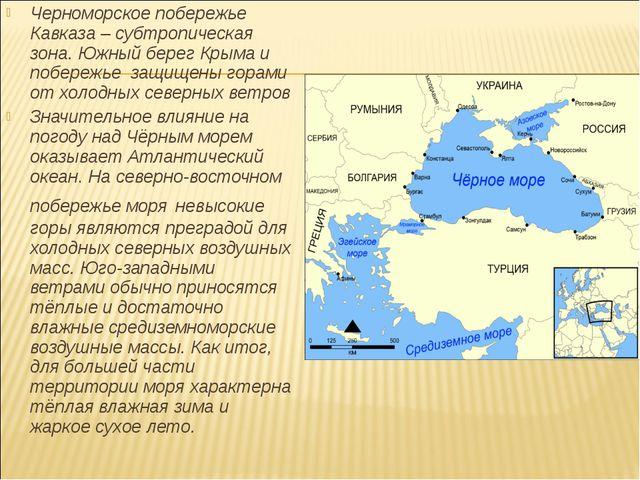 Черноморское побережье Кавказа – субтропическая зона. Южный берег Крыма и поб...