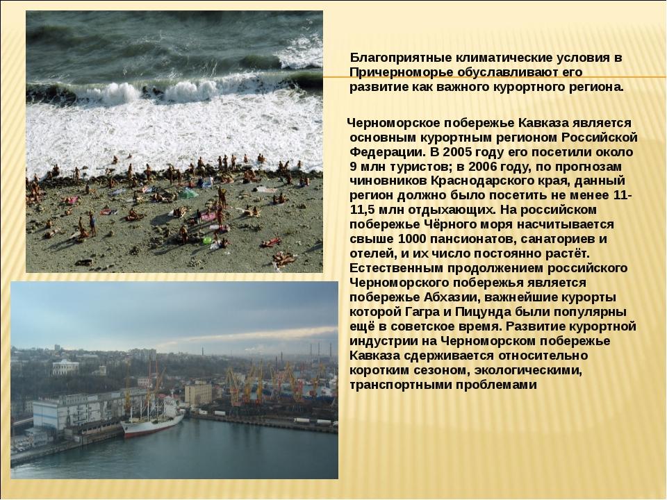 Благоприятные климатические условия в Причерноморье обуславливают его развит...