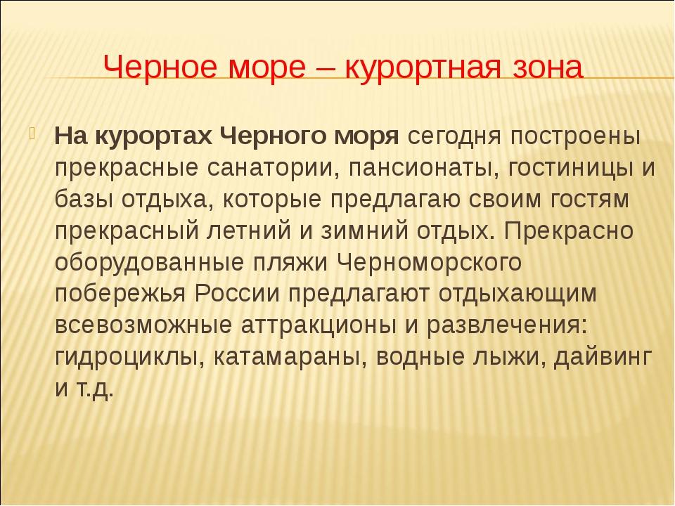 Черное море – курортная зона На курортах Черного моря сегодня построены прекр...