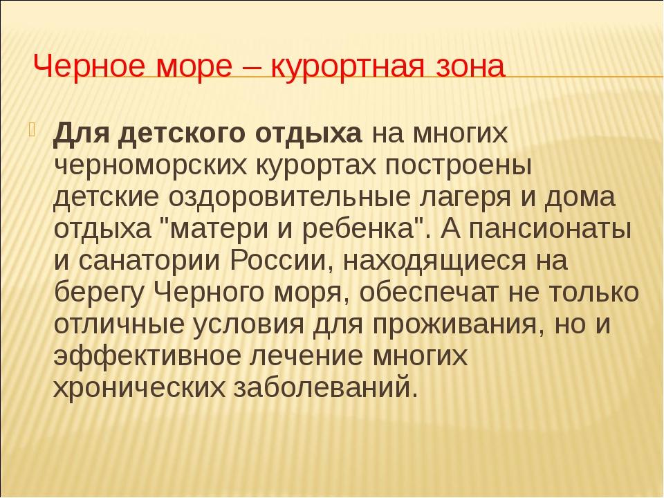 Черное море – курортная зона Для детского отдыха на многих черноморских курор...