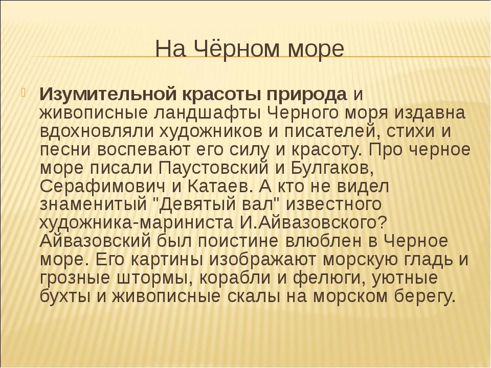 На Чёрном море Изумительной красоты природа и живописные ландшафты Черного мо...