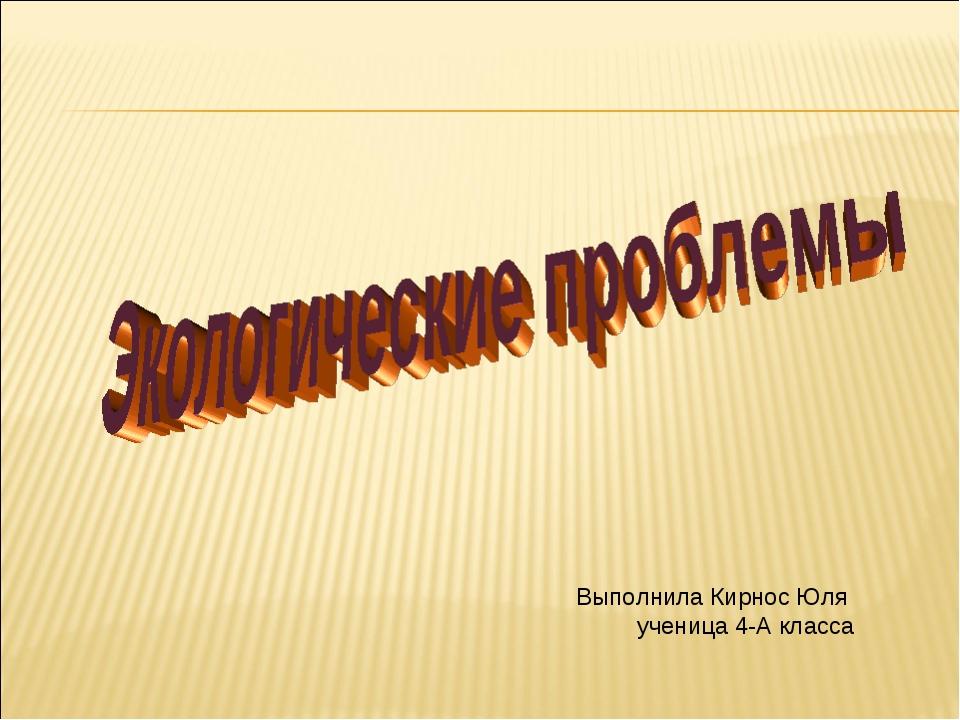 Выполнила Кирнос Юля ученица 4-А класса