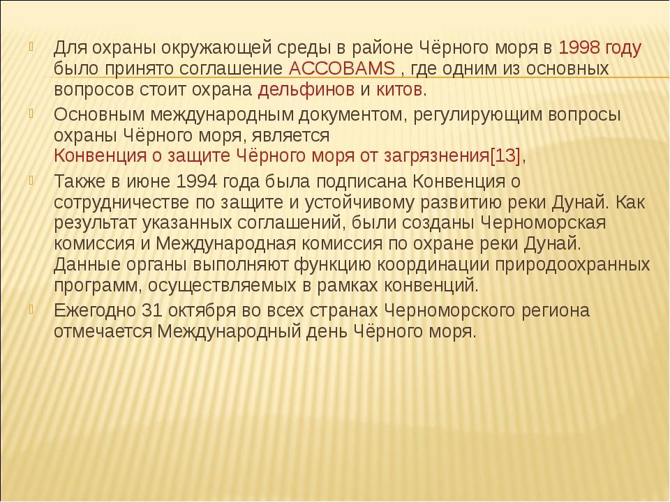 Для охраны окружающей среды в районе Чёрного моря в 1998 году было принято со...