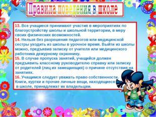 13. Все учащиеся принимают участия в мероприятиях по благоустройству школы и