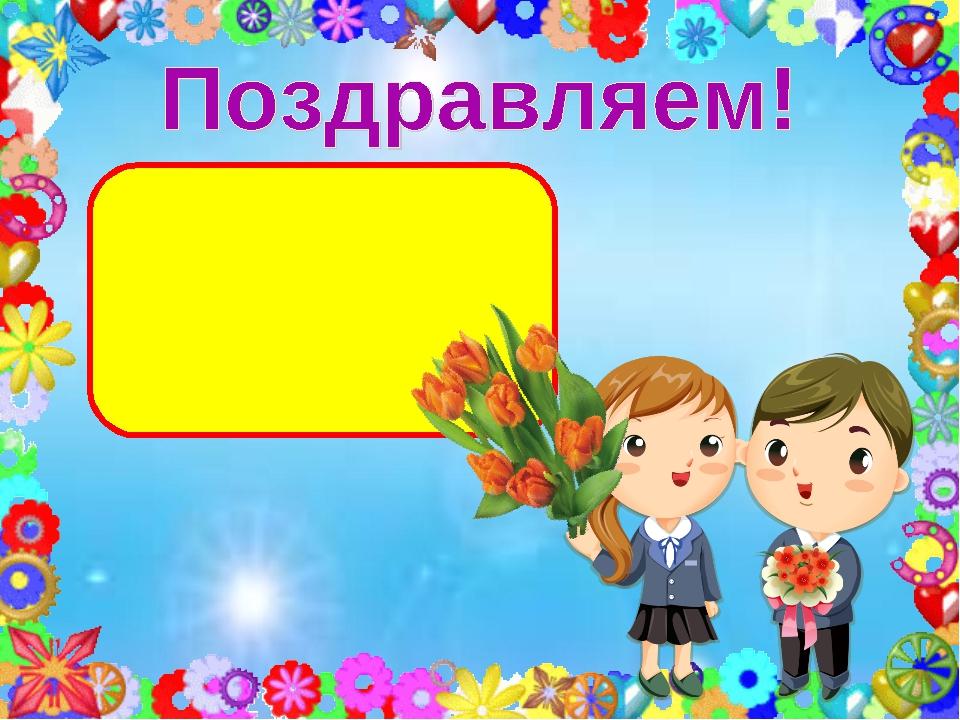 Поздравление, открытка для классного уголка с днем рождения