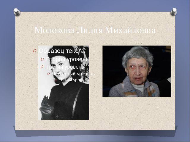 Молокова Лидия Михайловна