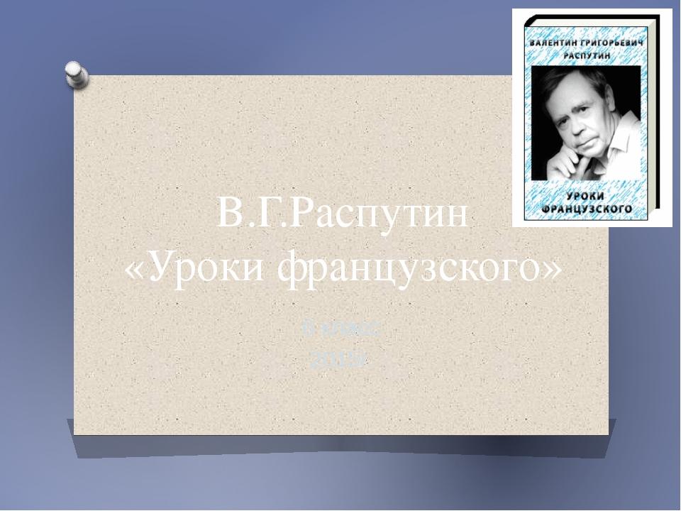 В.Г.Распутин «Уроки французского» 6 класс 2015г.