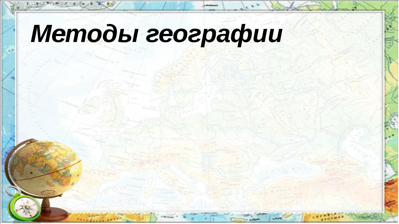 Методы географии