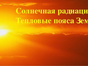 Солнечная радиация. Тепловые пояса Земли 8 класс