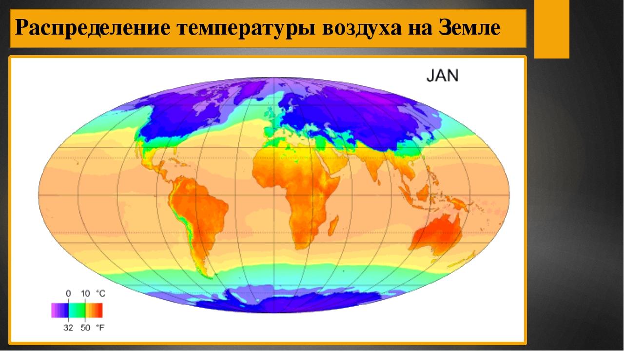 Распределение температуры воздуха на Земле