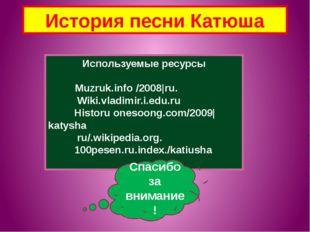 История песни Катюша Используемые ресурсы Muzruk.info /2008|ru. Wiki.vladimir