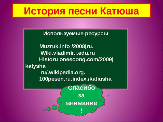 История песни Катюша Используемые ресурсы Muzruk.info /2008|ru. Wiki.vladimir...