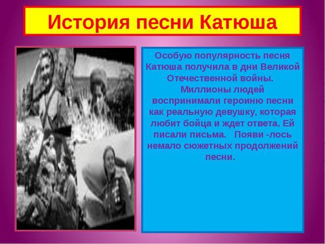 История песни Катюша Особую популярность песня Катюша получила в дни Великой...