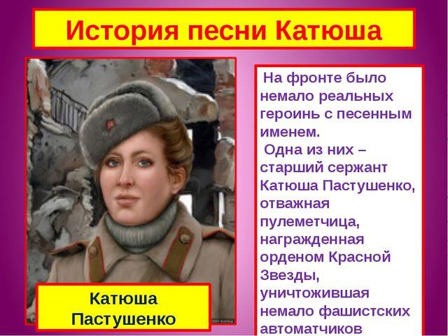 История песни Катюша На фронте было немало реальных героинь с песенным именем...