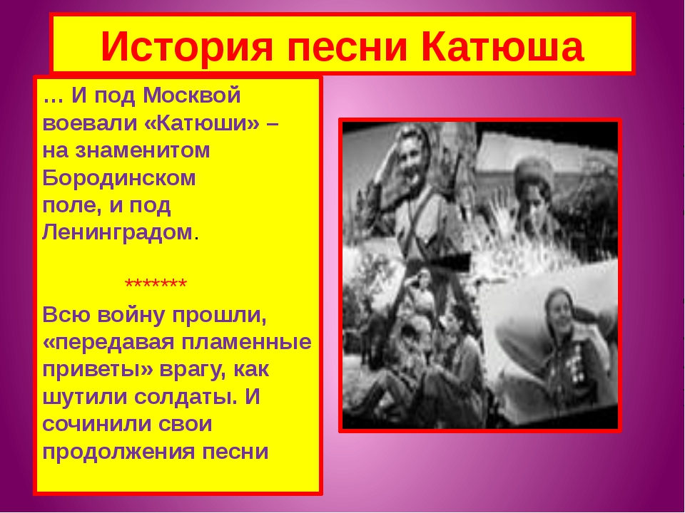 История песни Катюша … И под Москвой воевали «Катюши» – на знаменитом Бородин...