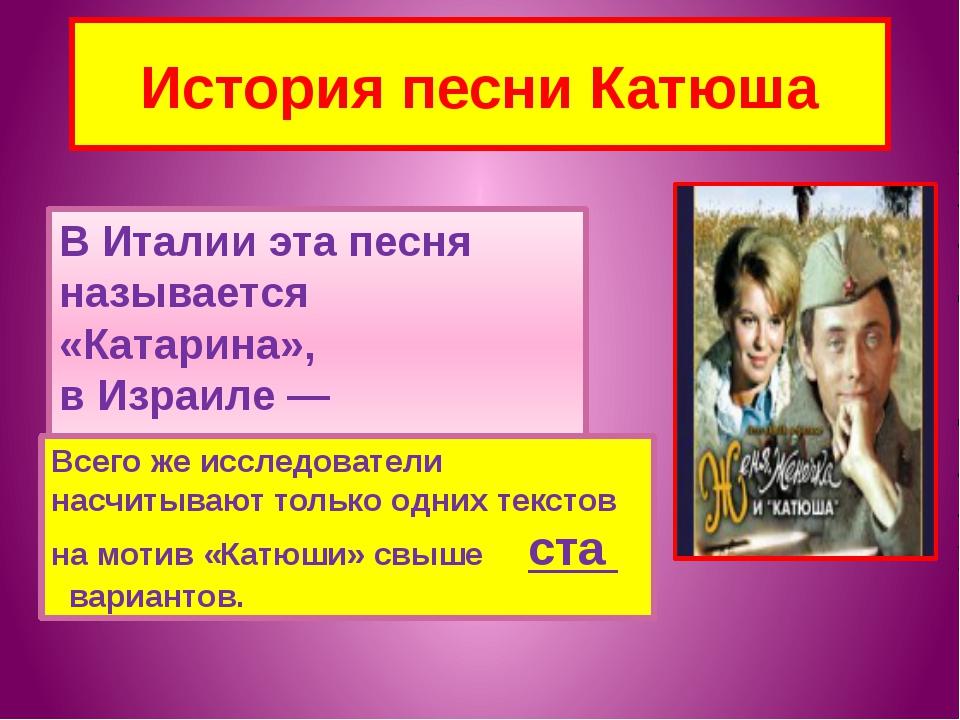 История песни Катюша В Италии эта песня называется «Катарина», в Израиле — «К...