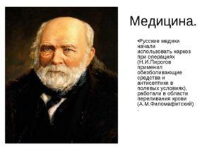 Медицина. Русские медики начали использовать наркоз при операциях (Н.И.Пирого