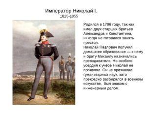 Император Николай I. 1825-1855 Родился в 1796 году, так как имел двух старших