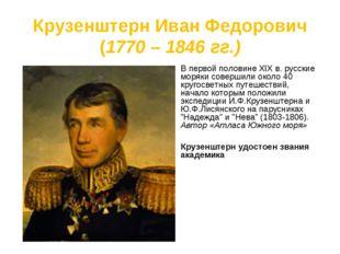 В первой половине XIX в. русские моряки совершили около 40 кругосветных путеш