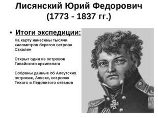 Итоги экспедиции: Лисянский Юрий Федорович (1773 - 1837 гг.) На карту нанесен