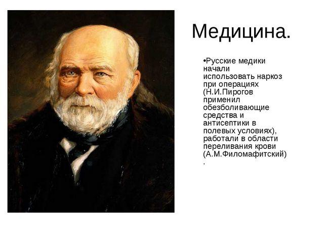 Медицина. Русские медики начали использовать наркоз при операциях (Н.И.Пирого...