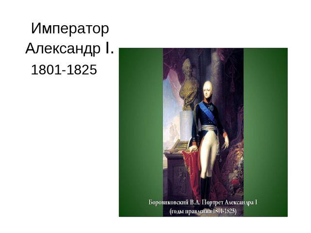 Император Александр I. 1801-1825