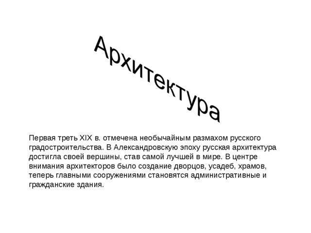 Первая треть ХIХ в. отмечена необычайным размахом русского градостроительства...
