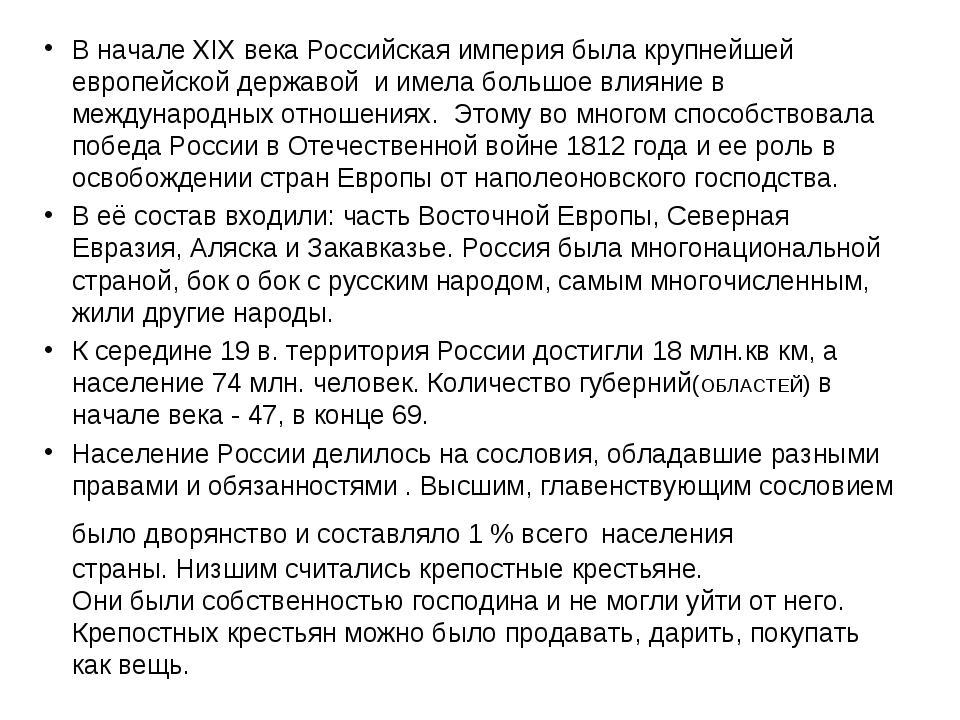 В начале XIX века Российская империя была крупнейшей европейской державой и и...