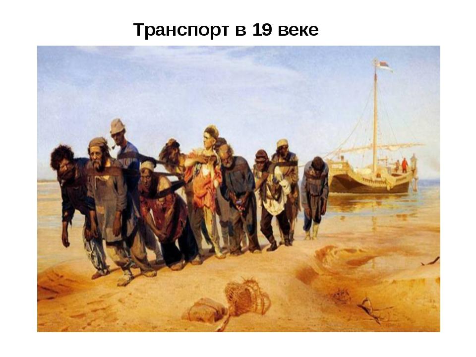 Транспорт в 19 веке