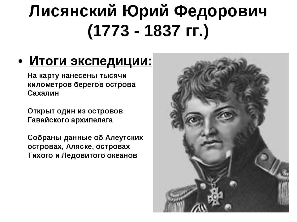 Итоги экспедиции: Лисянский Юрий Федорович (1773 - 1837 гг.) На карту нанесен...