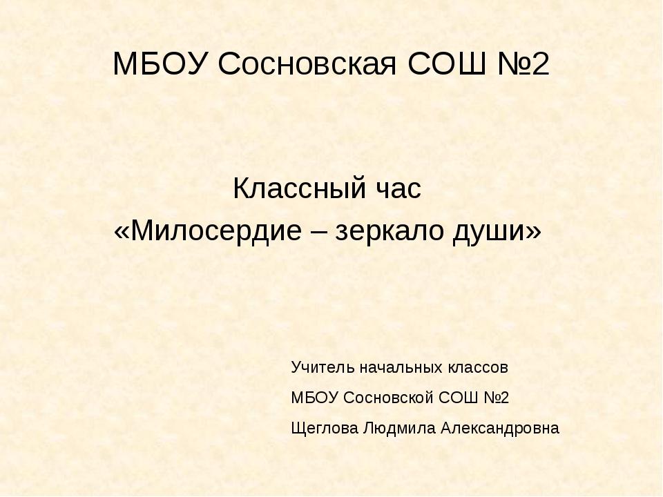 МБОУ Сосновская СОШ №2 Классный час «Милосердие – зеркало души» Учитель начал...