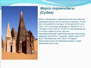 Мероэ пирамидасы (Судан) Мероэ пирамидасы территория жағынан Мысыр пирамидала