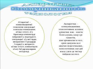 Ақпараттық – коммуникациялық технология электрондық есептеуіш техникасымен жұ