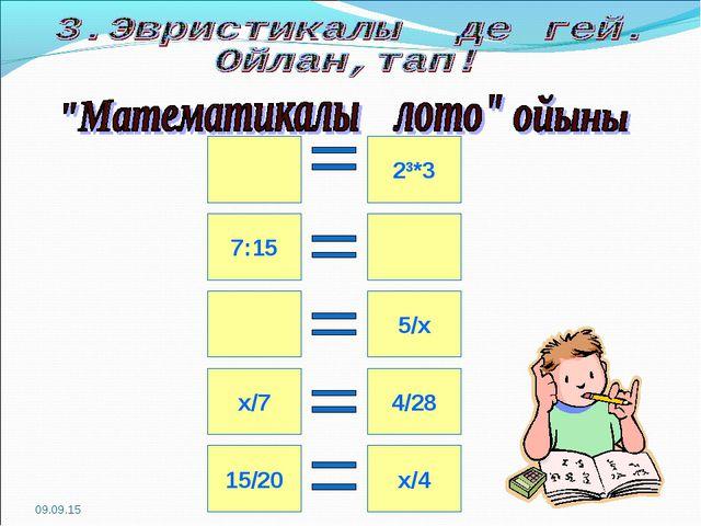 * 23*3 7:15 х/7 15/20 5/х 4/28 х/4