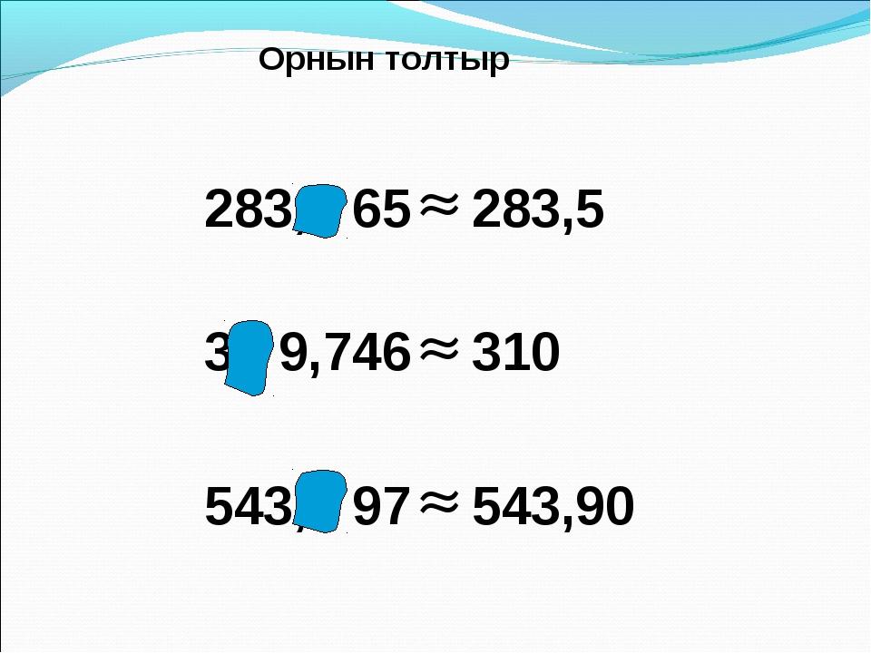 283,4 65 283,5 30 9,746 310 543,8 97 543,90 Орнын толтыр