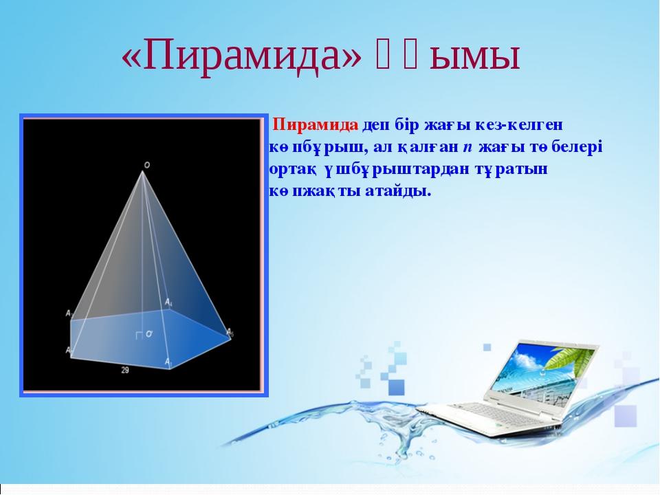 Пирамида деп бір жағы кез-келген көпбұрыш, ал қалған n жағы төбелері ортақ ү...