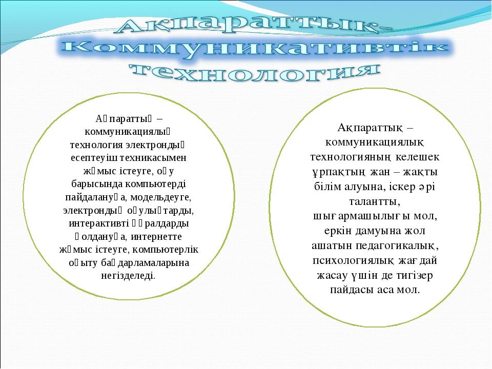 Ақпараттық – коммуникациялық технология электрондық есептеуіш техникасымен жұ...