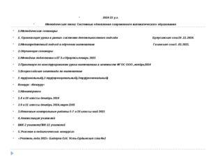 2014-15 у.г. Методическая тема: Системные обновления современного математичес